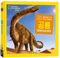 내셔널 지오그래픽 키즈: 공룡(빅북)