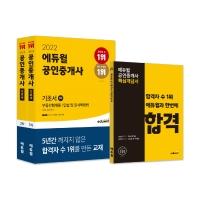에듀윌 공인중개사 1차 2차 기초서 세트(2021)