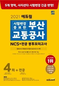 에듀윌 부산교통공사 NCS+전공 봉투모의고사 4회+전공(2021)
