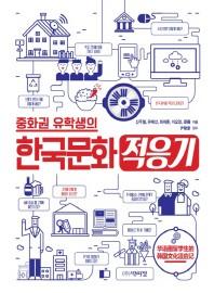 중화권 유학생의 한국문화 적응기