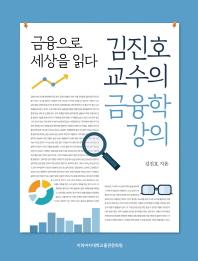 김진호 교수의 금융학 강의
