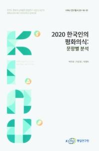 2020 한국인의 평화의식: 문항별 분석