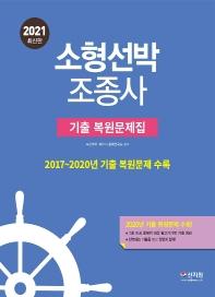 소형선박 조종사 기출 복원문제집(2021)