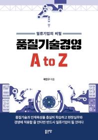 품질기술경영 A to Z