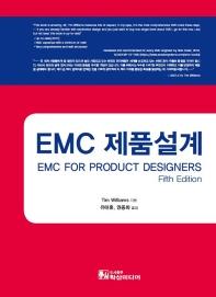 EMC 제품설계