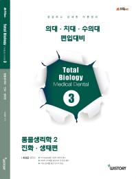 Total Biology MD. 3: 동물생리학2 진화 생태편