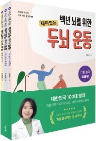 이은아 박사의 치매 예방 활동북 세트