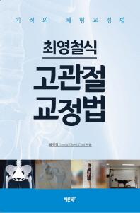 최영철식 고관절 교정법