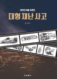 대한민국을 뒤흔든 대형 재난 사고