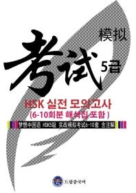 드림중국어 HSK 5급 실전 모의고사(6-10회분 해석집 포함)
