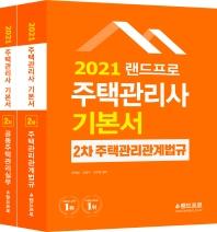 랜드프로 주택관리사 2차 기본서 세트(2021)