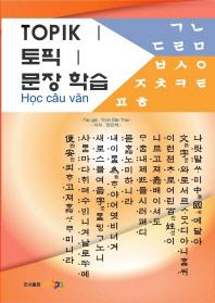 TOPIK 1(토픽 1) 문장 학습