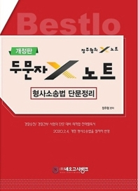 형사소송법 단문정리 두문자 X노트