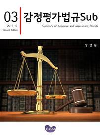 감정평가법규Sub 2nd edition