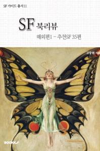 SF 북리뷰 해외편 1 - 추천 SF 35편