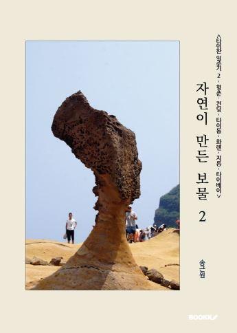 <타이완 일주기 2: 헝춘, 컨딩, 타이동, 화렌, 지룽, 타이베이>  자연이 만든 보물 2 (컬러판)