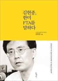 김현종, 한미 FTA를 말하다 : 대한민국을 위해 최전방에 설 젊은이들에게