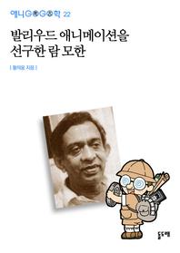 발리우드 애니메이션을 선구한 람 모한 (애니고고학 22)