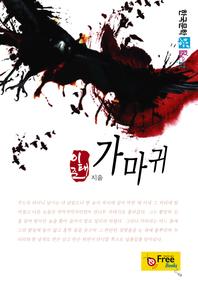 가마귀 (한국문학 Best)