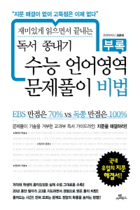 독서 쫑내기-수능 언어영역 문제풀이 비법