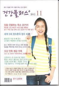 건강플러스 2012년 11월호