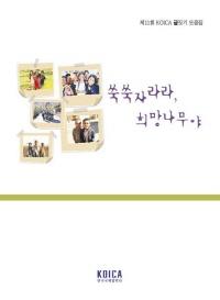 제11회 KOICA 글짓기 모음집
