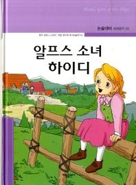 알프스 소녀 하이디_논술대비 세계명작 20