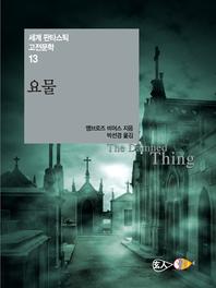 요물 - 세계 판타스틱 고전문학 013