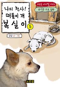 나의 천사! 떠돌이 개 복실이 5   유기견 구조 실화 - 노란곰 애니멀 시리즈