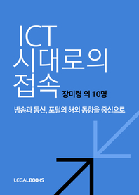 ICT 시대로의 접속-방송과 통신 포털의 해외 동향을 중심으로(체험판)