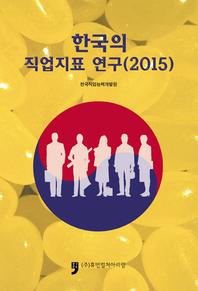 한국의 직업지표 연구(2015)