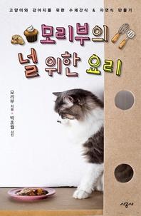 모리부의 널 위한 요리 : 고양이와 강아지를 위한 수제 간식 - 과일 요리