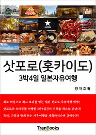 삿포로(홋카이도) 3박4일 일본자유여행