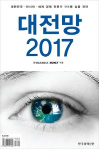 대전망 2017 (체험판)