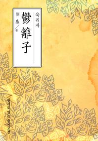 욱리자(郁離子)