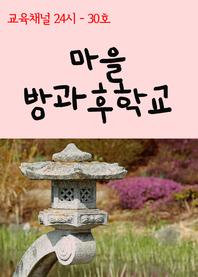 서울교육방송 교육채널 24시. 30호(마을방과후학교)