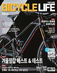 자전거생활 2018년 2월호