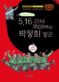 5.16군사 쿠데타와 박정희 정권