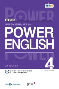 POWER ENGLISH(방송교재 2019년 4월)