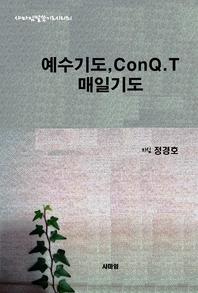 예수기도, ConQ.T, 말씀묵상, 말씀기도 예수기도-ConQ.T 매일기도