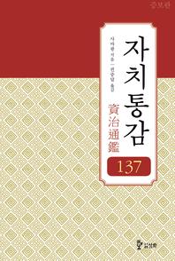 [증보판] 자치통감. 권137