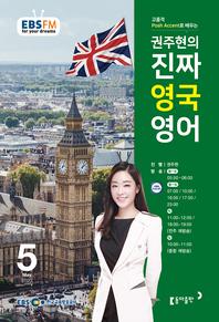권주현의 진짜 영국 영어(EBS 방송교재 2020년 5월)
