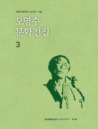 오영수문학전집3