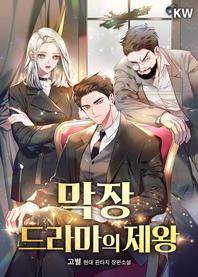 막장드라마의 제왕(전13권)