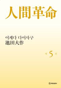 소설 인간혁명(완결판). 5