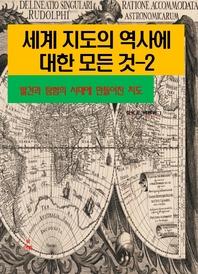 세계 지도의 역사에 대한 모든 것. 2 _발견과 탐험의 시대에 만들어진 지도