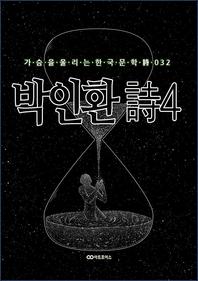 박인환 時4. 가슴을 울리는 한국문학 時 032