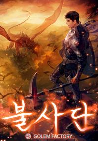 불사단-체력의 제왕