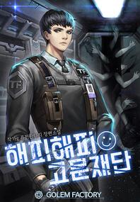 해피해피 고문재단. 11