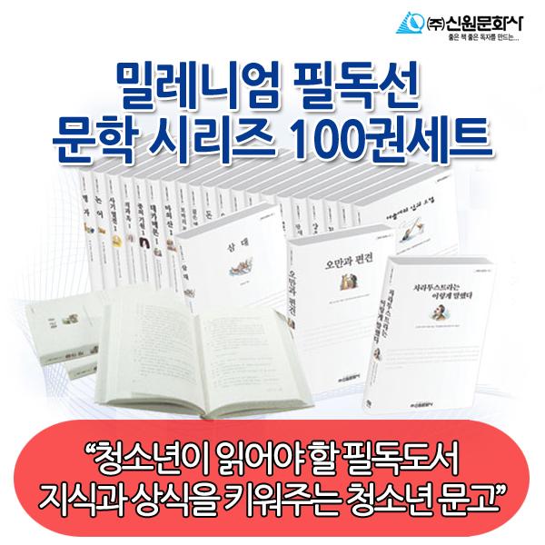 [백화점상품권50,000원증정]밀레니엄 필독선 문학 시리즈 100권